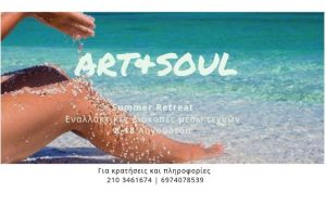 Art & Soul Summer Retreat 2019