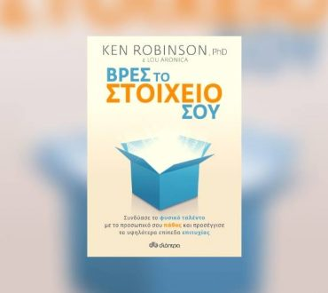 Ken Robinson & Lou Aronica: Φτάνουμε στην αυτοπραγμάτωση όταν το ταλέντο μας συναντά το προσωπικό πάθος