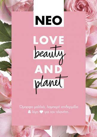 Love Beauty and Planet: Όμορφα μαλλιά, λαμπερή επιδερμίδα και λίγη αγάπη για τον πλανήτη!