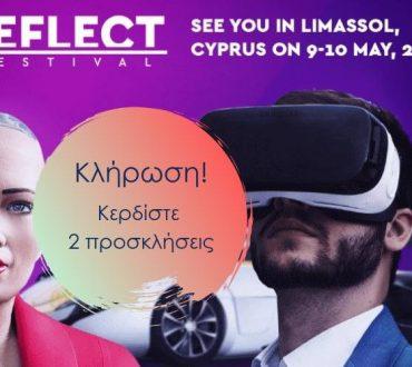REFLECT: Πάρτε μέρος στην κλήρωση και κερδίστε 2 προσκλήσεις για το Φεστιβάλ του «μέλλοντος»!