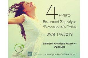 4ήμερο Βιωματικό Σεμινάριο Ψυχοσωματικής Υγείας