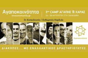 3ο camp