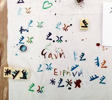 Το μουσείο Κυκλαδικής Τέχνης φιλοξενεί έκθεση με έργα προσφύγων και Ελλήνων μαθητών
