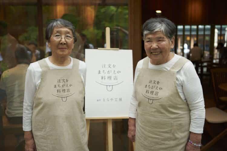 Ιαπωνία: Το εστιατόριο «των λάθος παραγγελιών» όπου όλοι οι σερβιτόροι έχουν άνοια