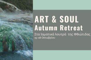 Art & Soul Retreat Autumn Στις Ιαματικές πήγες της Φθιώτιδας