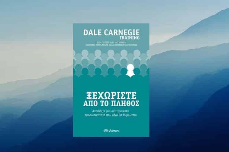 Dale Carnegie: Πώς μπορούμε να διαφοροποιηθούμε από το πλήθος και να γίνουμε επιτυχημένοι ηγέτες
