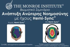 Ανάπτυξη ανώτερης Νοημοσύνης με ήχους Hemi-Sync®- The Monroe Institute