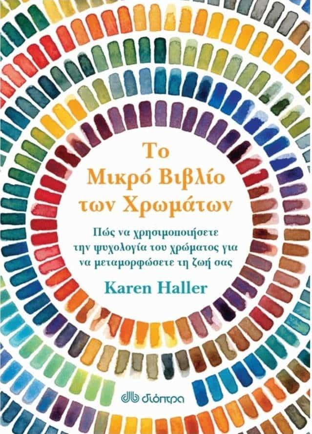 Αλλάζουμε τα χρώματα στον κόσμο μας, αλλάζουμε τη ζωή μας!