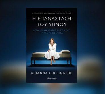 Arianna Huffington: Ο ύπνος δεν είναι μια περιττή πολυτέλεια, αλλά μια λειτουργία απαραίτητη για τη ζωή μας