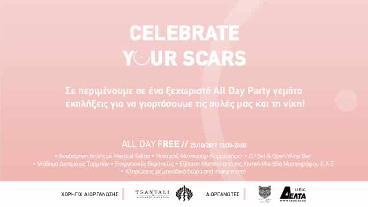 Celebrate your scars στο ΙΕΚ ΔΕΛΤΑ