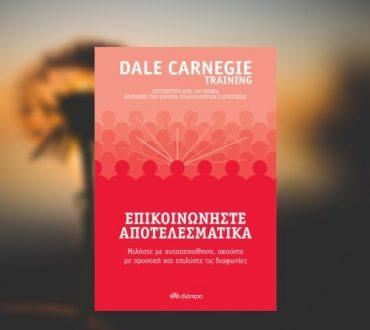 Dale Carnegie: Πώς να επικοινωνούμε αποτελεσματικά για να κατακτήσουμε προσωπική και επαγγελματική επιτυχία