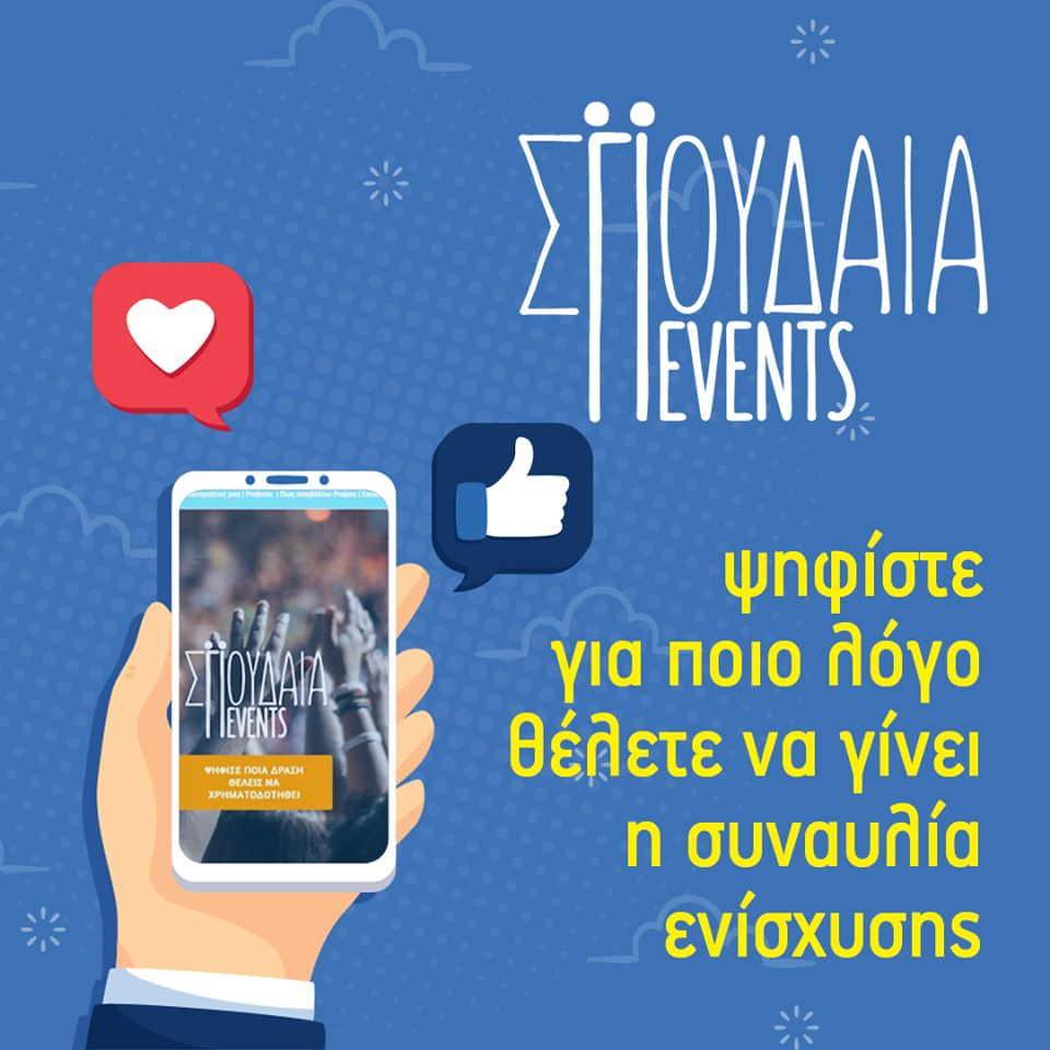 Τα πιο Σπουδαία Events ξεκινούν στην Αθήνα - Μία πρωτότυπη start up για έναν καλύτερο κόσμο