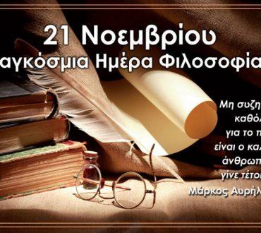 21 Νοεμβρίου: Παγκόσμια Ημέρα Φιλοσοφίας – Οι εκδόσεις Διόπτρα προτείνουν 30 τίτλους