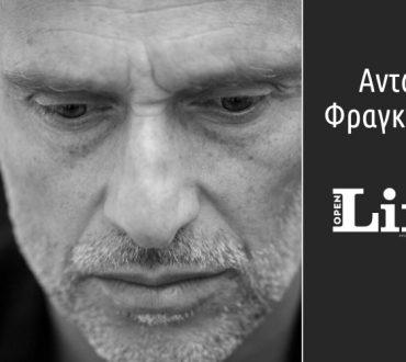 Φωτογραφία του ηθοποιού Αντώνη Φραγκάκη για τη συνέντευξή του στο OPEN LIFE