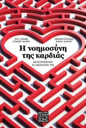 Καρδιακή συνοχή: Ο δρόμος που οδηγεί στη νοημοσύνη της καρδιάς