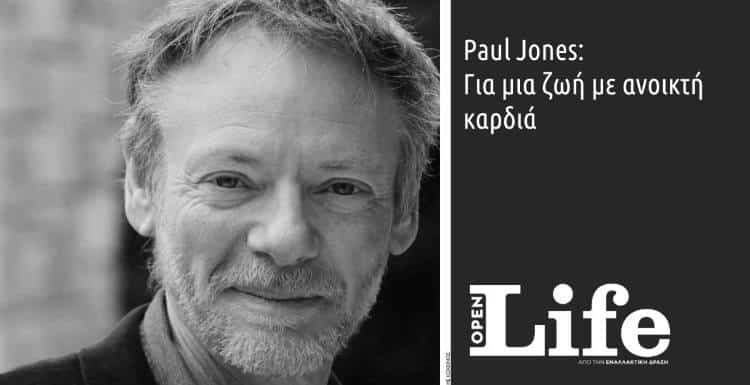 Paul Jones: Για μια ζωή με «ανοικτή καρδιά»