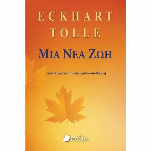 Eckhart Tolle: Μια Νέα Ζωή