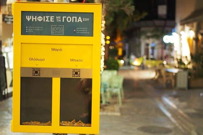 Γόπα πρότζεκτ: Οι Αθηναίοι ψηφίζουν με τα αποτσίγαρά τους και κρατούν την πόλη καθαρή