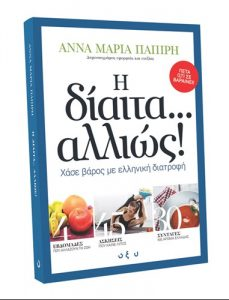 Άννα Μαρία Παπίρη | Η ΔΙΑΙΤΑ ΑΛΛΙΩΣ | Εκδόσεις Οξύ