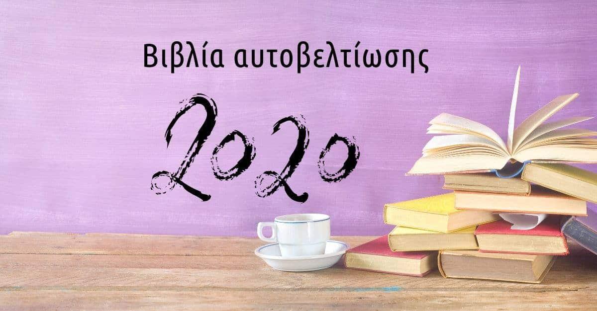 Τα καλύτερα βιβλία αυτοβελτίωσης για το 2020