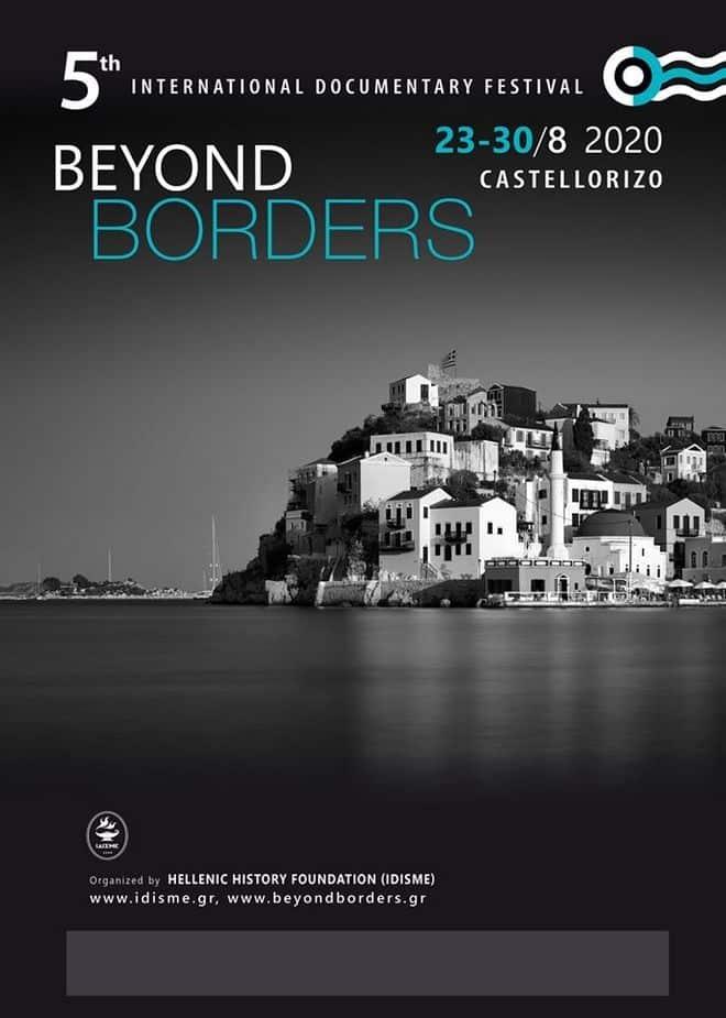 «Πέρα από τα Σύνορα»: Το Διεθνές Φεστιβάλ Καστελλόριζου αναζητά ελληνικά και ξένα ντοκιμαντέρ