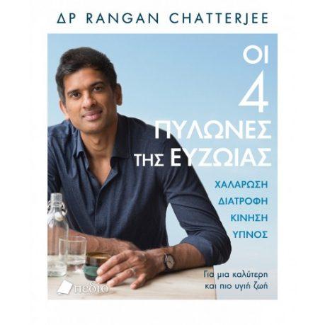 Δρ Rangan Chatterjee: Οι 4 Πυλώνες της Ευζωίας