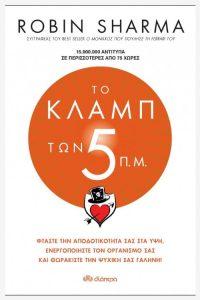 Robin Sharma | ΤΟ ΚΛΑΜΠ ΤΩΝ 5 Π.Μ. | Εκδόσεις Διόπτρα
