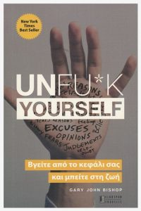 Gary John Bishop | UNFU*K YOURSELF | Eκδόσεις Έσοπτρον