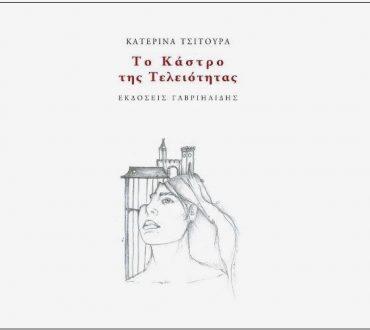 Το Κάστρο της Τελειότητας: Το νέο βιβλίο της Κατερίνας Τσιτούρα