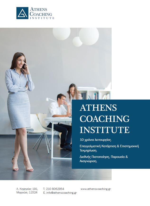 Life Coaching: Μια προπόνηση που αλλάζει τη ζωή σας