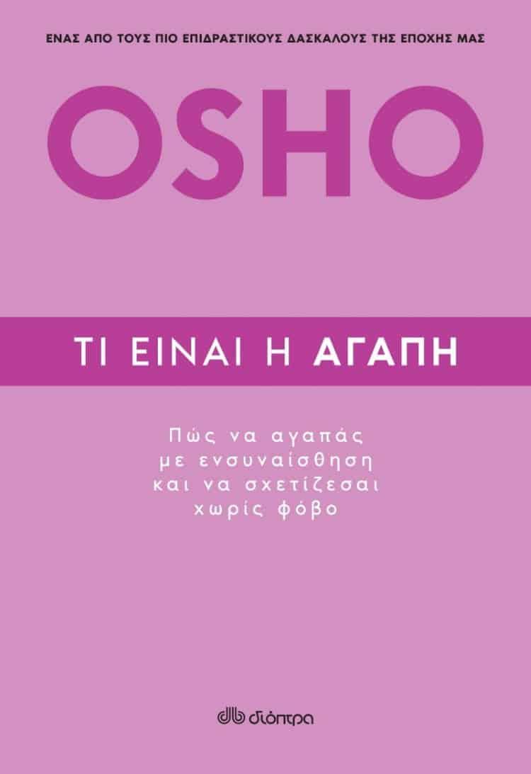 Osho: Τι είναι η αγάπη