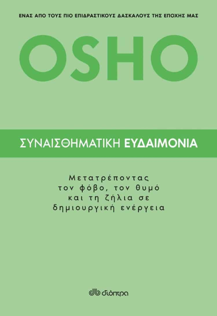 Πώς να βιώνουμε τα συναισθήματά μας στο έπακρο για να ζούμε μια ζωή γεμάτη νόημα - Osho