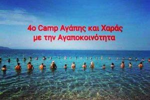 4ο Camp Αγάπης & Χαράς, Αύγουστος 2020 με την Αγαποκοινότητα