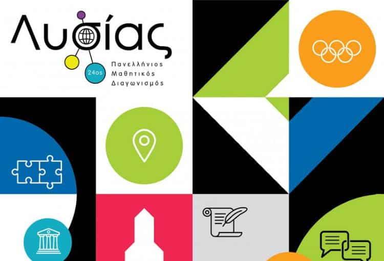 #ΜένουμεΣπίτι - Παίζουμε «Λυσία»! Παράταση του 24ου Πανελλήνιου μαθητικού διαγωνισμού μέσω ίντερνετ «Λυσίας»