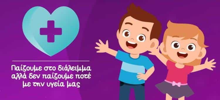 Video animation προσφέρει στα παιδιά ενημέρωση για την προφύλαξή τους από τον κορονοϊό (βίντεο)