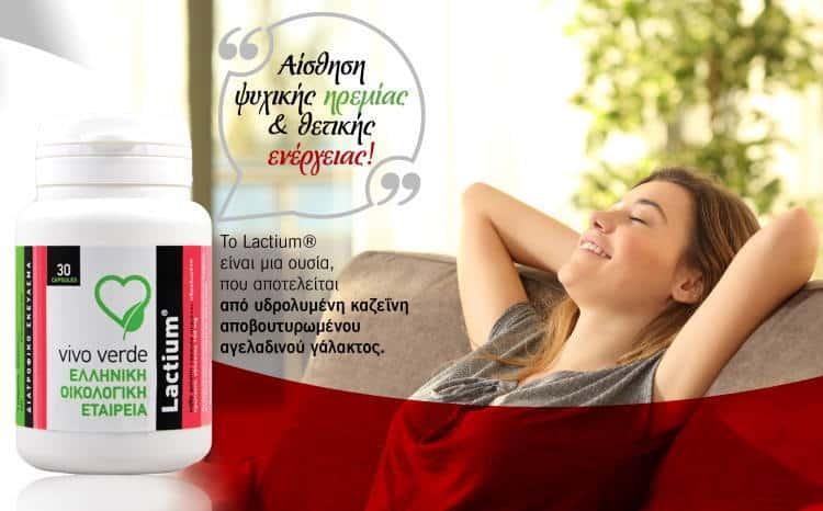 Πώς το συμπλήρωμα διατροφής Lactium μειώνει το στρες και χαρίζει ψυχική ηρεμία | Vivo Verde