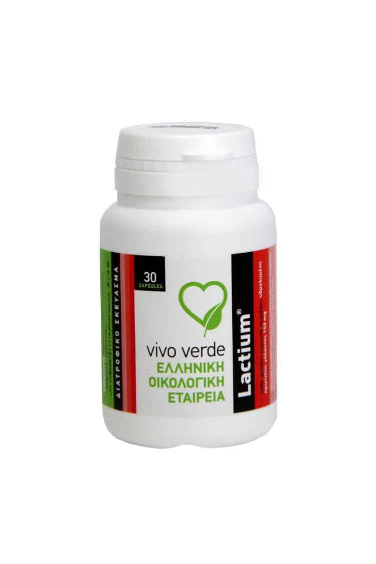 Η Ελληνική Οικολογική Vivo Verde παρουσιάζει το συμπλήρωμα διατροφής LACTIUM για αίσθηση ψυχικής ηρεμίας!
