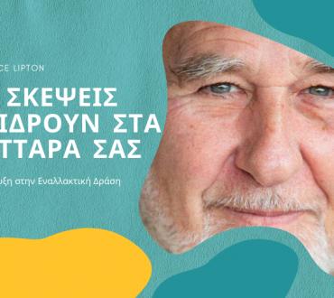 Dr Bruce Lipton: Οι σκέψεις σας επιδρούν στα κύτταρά σας | Ο βραβευμένος βιολόγος μιλάει στην Εναλλακτική Δράση