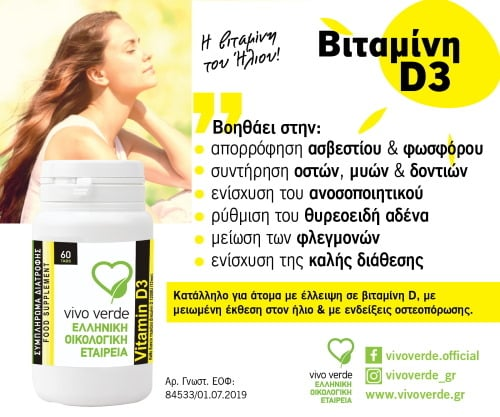 Βιταμίνη D3