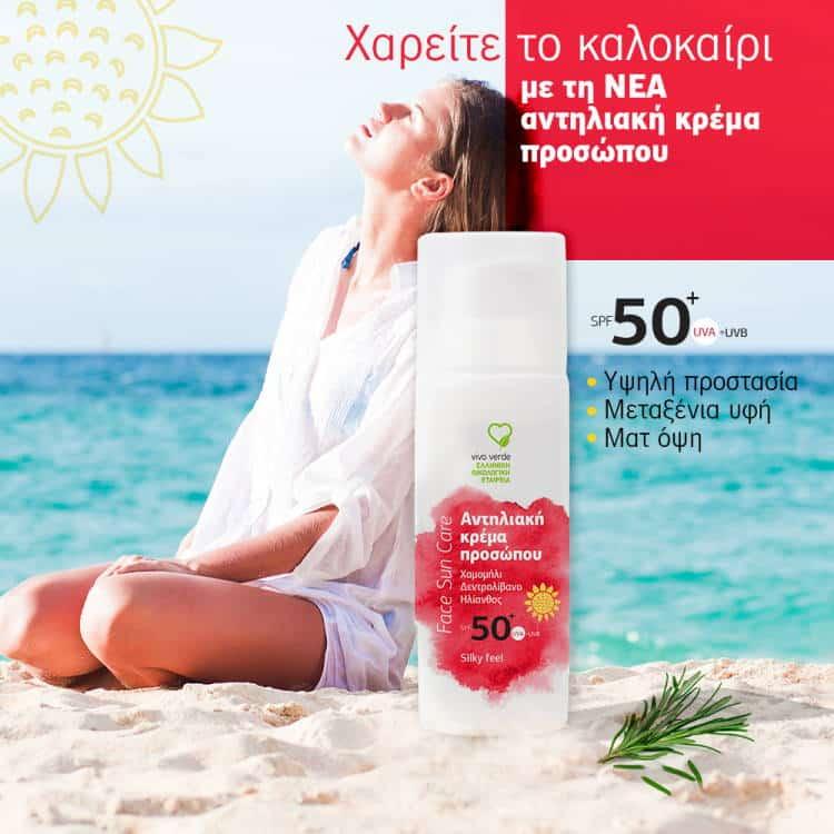 Η Ελληνική Οικολογική Vivo Verde παρουσιάζει την νέα αντηλιακή κρέμα προσώπου SILKY FEEL 50+SPF