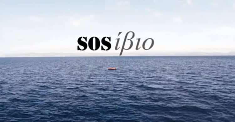 """Φεστιβάλ Βαλένθια: Με το Βραβείο Κοινού τιμήθηκε η μαθητική ταινία """"SOSίβιο"""" από Δημοτικό σχολείο της Κρήτης"""