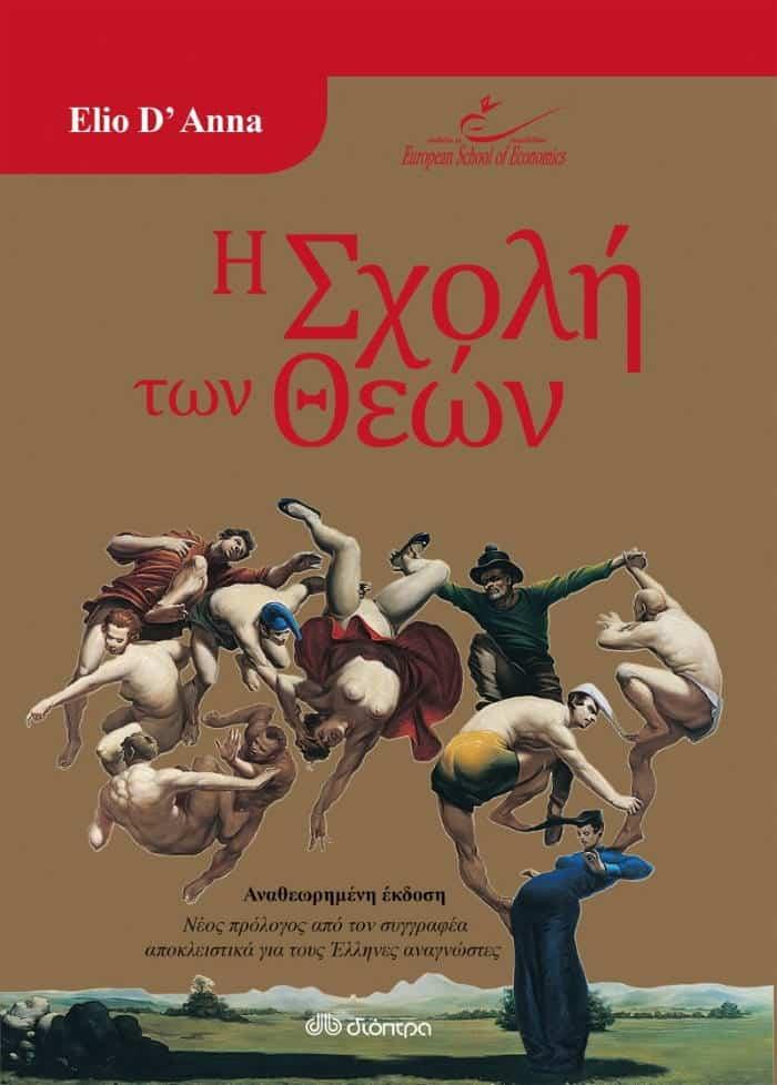 Η σχολή των Θεών - Ένα βιβλίο διαφορετικό από τα άλλα
