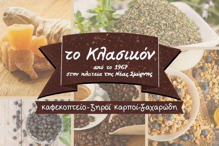 Το Κλασσικόν: Ένα ιστορικό κατάστημα ξηρών καρπών από το 1967 γίνεται e-shop