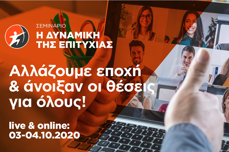 """Το θρυλικό workshop """"Η Δυναμική της Επιτυχίας"""", πραγματοποιείται για πρώτη φορά σε Live Streaming"""