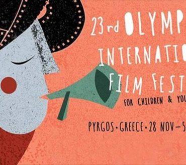 Διεθνές Φεστιβάλ Κινηματογράφου Ολυμπίας: Online και δωρεάν ταινίες για παιδιά και νέους