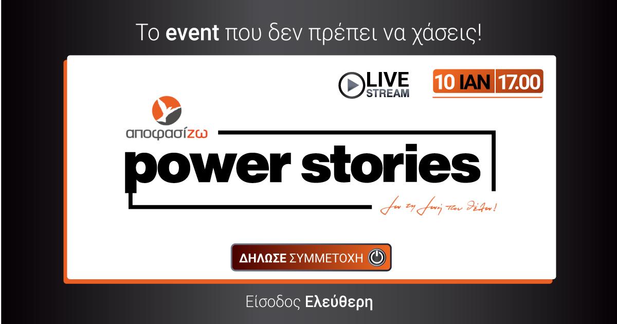 Αποφασίζω Power Stories: Το δωρεάν live streaming event που είδαν περισσότεροι από 6000 χρήστες ταυτόχρονα