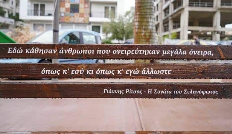 Ο Δήμος Γλυφάδας δημιούργησε τον δρόμο των ποιητών με αγαπημένους στίχους