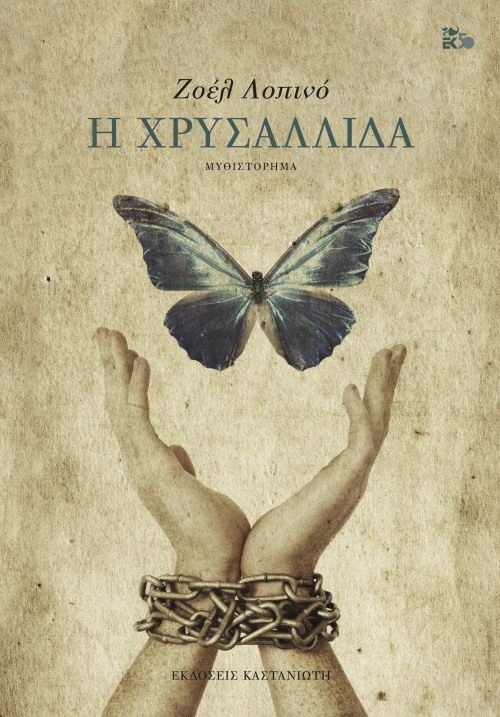 Το βιβλίο της Ζοέλ Λοπινό Η ΧΡΥΣΑΛΙΔΑ
