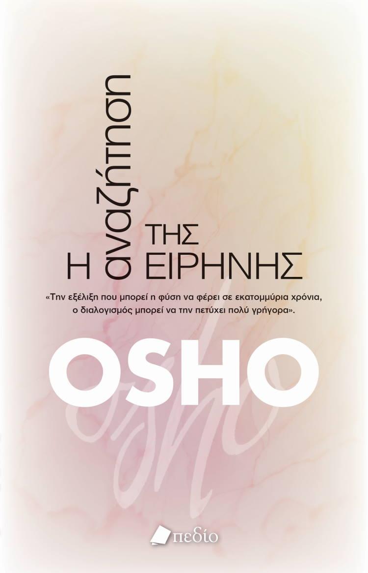 Osho: Η αναζήτηση της ειρήνης