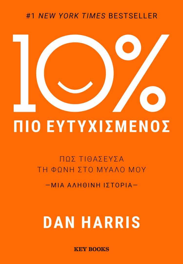 10% Πιο Ευτυχισμένος: Πώς τιθάσευσα τη φωνή στο μυαλό μου